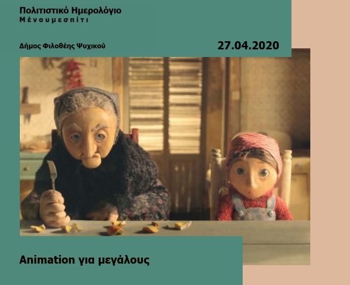 animationphoto